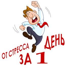 ot-stressa-1den
